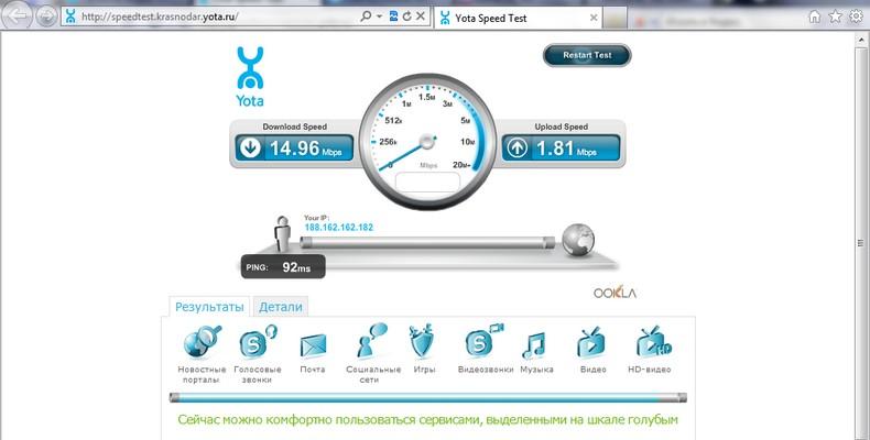 Проверить скорость йота интернета наш