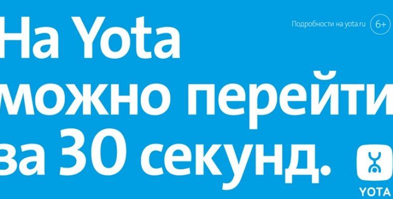 Реклама Yota