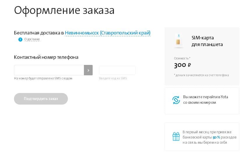 Yota в Крыму — самые выгодные тарифы и услуги на мобильную связь и интернет
