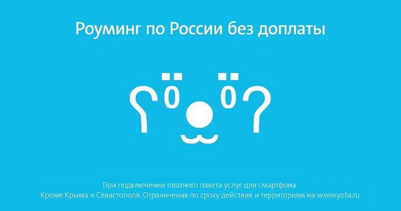 Роуминг по России Yota на интернет и телефонные звонки для поездок: как подлючить и какие существуют тарифы
