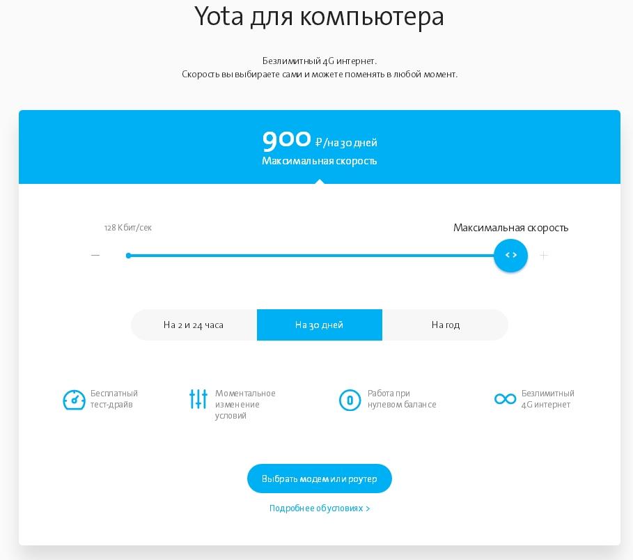 Тарифы Йота по Архангельской области для смартфона и ноутбука