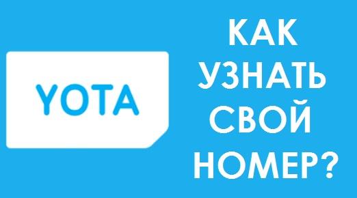 Как узнать свой номер Yota
