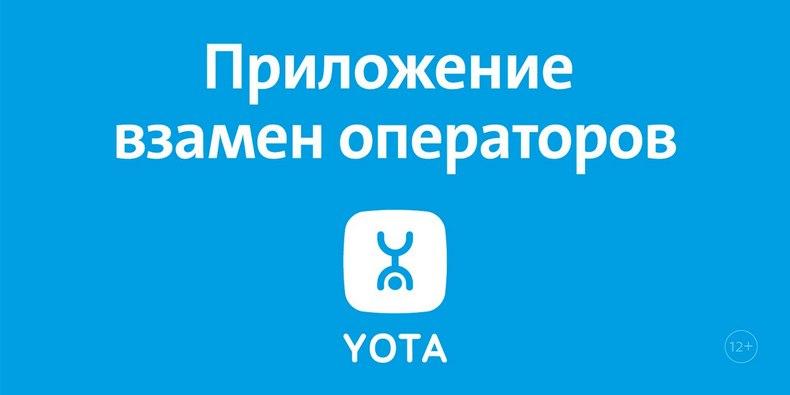 Yota как установить на андроид