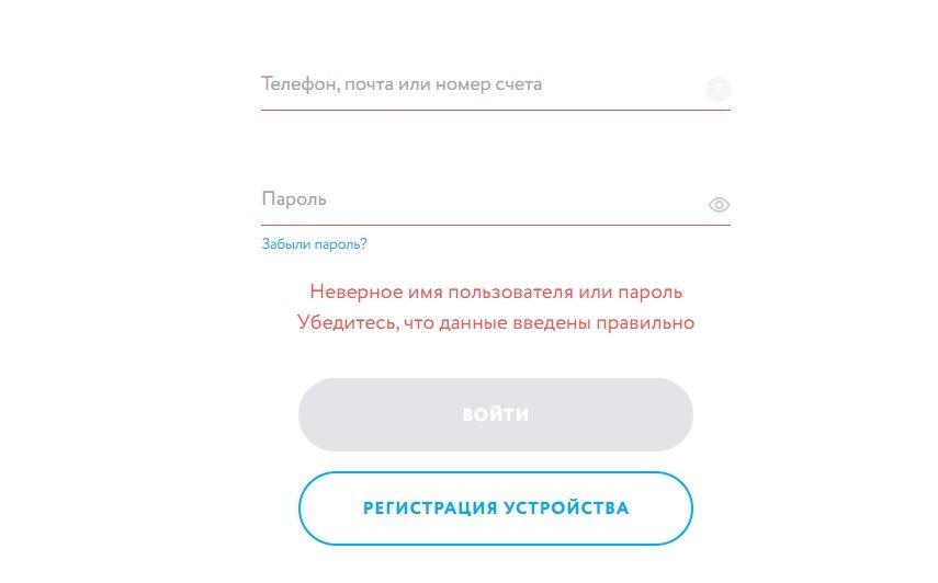 Неверное имя пользователя или пароль