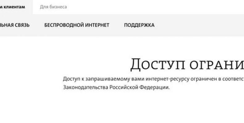 Yota не открываются некоторые сайты