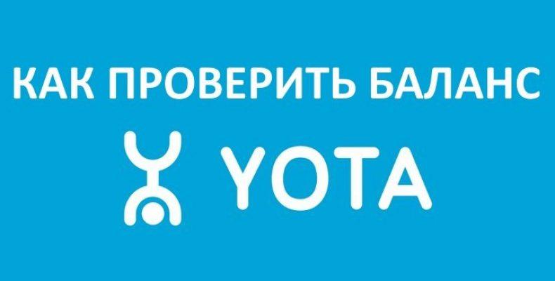 Как проверить баланс Yota