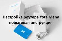 Many настройка yota