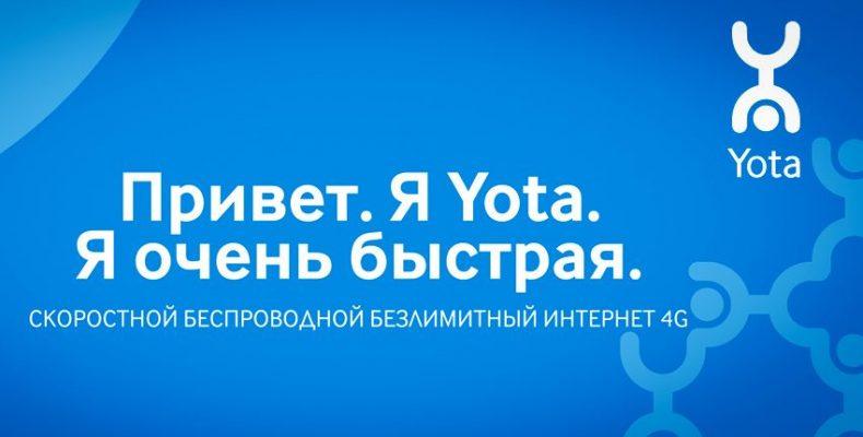 Домашний интернет Yota