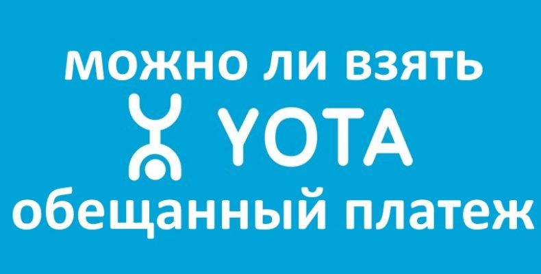 Обещанный платёж Yota