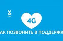 Телефон поддержки Yota