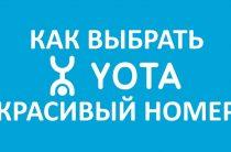 Красивые номера Yota